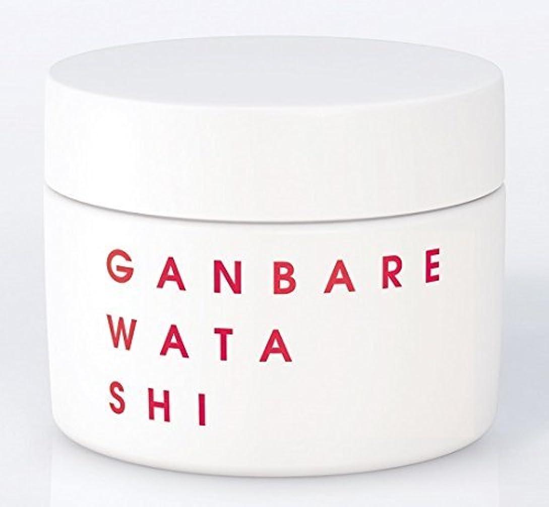 制裁広大なスリップGANBARE WATASHI (ガンバレ ワタシ) ビューティジェルクリーム 100g