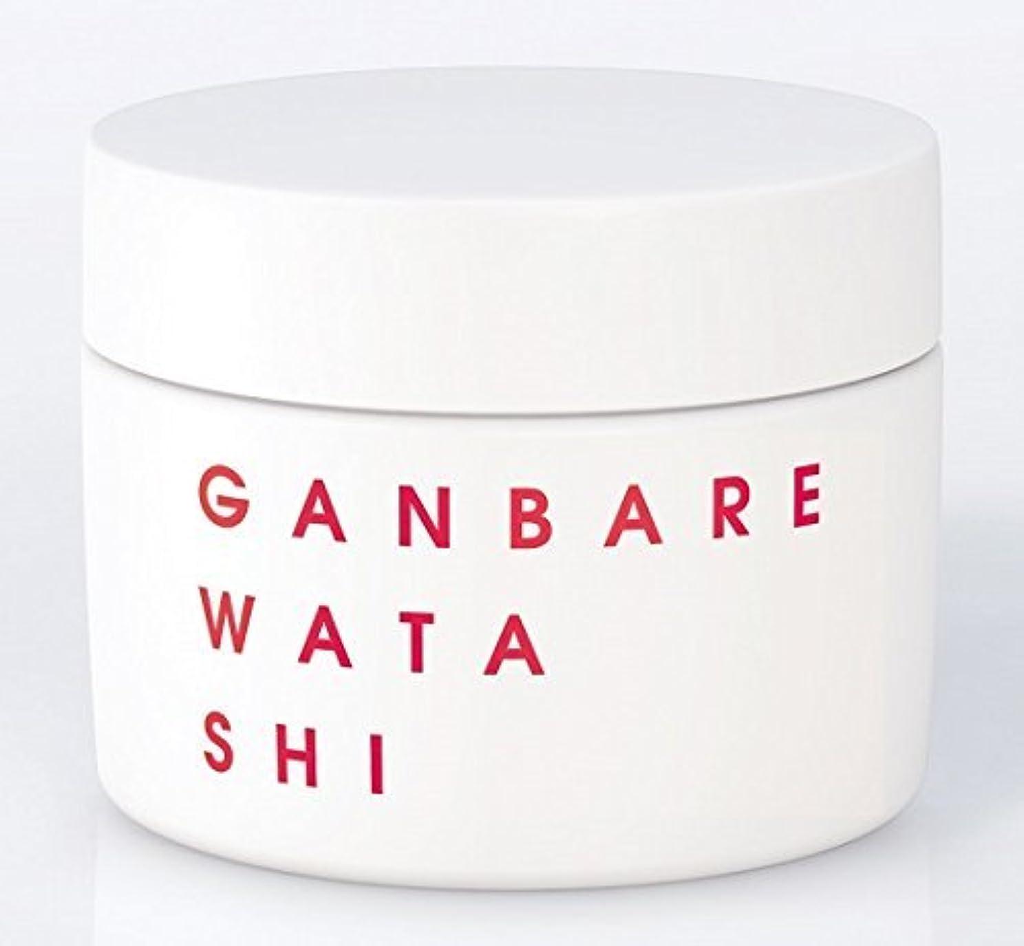 吸収する象知事GANBARE WATASHI (ガンバレ ワタシ) ビューティジェルクリーム 100g
