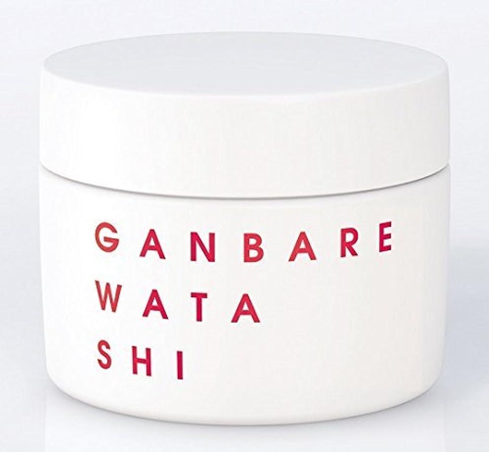 めんどり刺しますアピールGANBARE WATASHI (ガンバレ ワタシ) ビューティジェルクリーム 100g