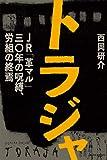 トラジャ JR「革マル」30年の呪縛、労組の終焉 画像