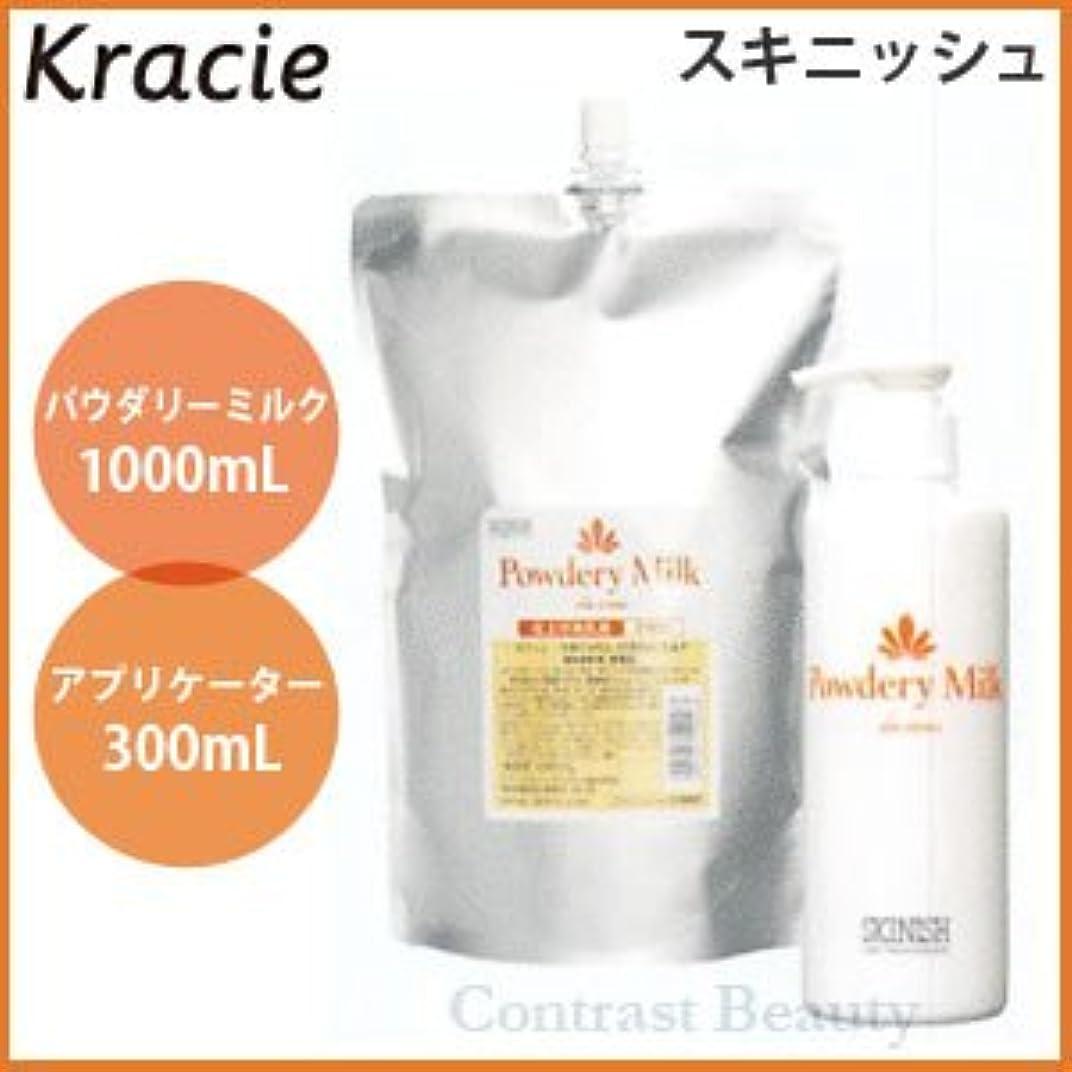 価値ボード個人的なクラシエ スキニッシュ パウダリーミルク 1000ml 詰替え用 & アプリケーター 300ml