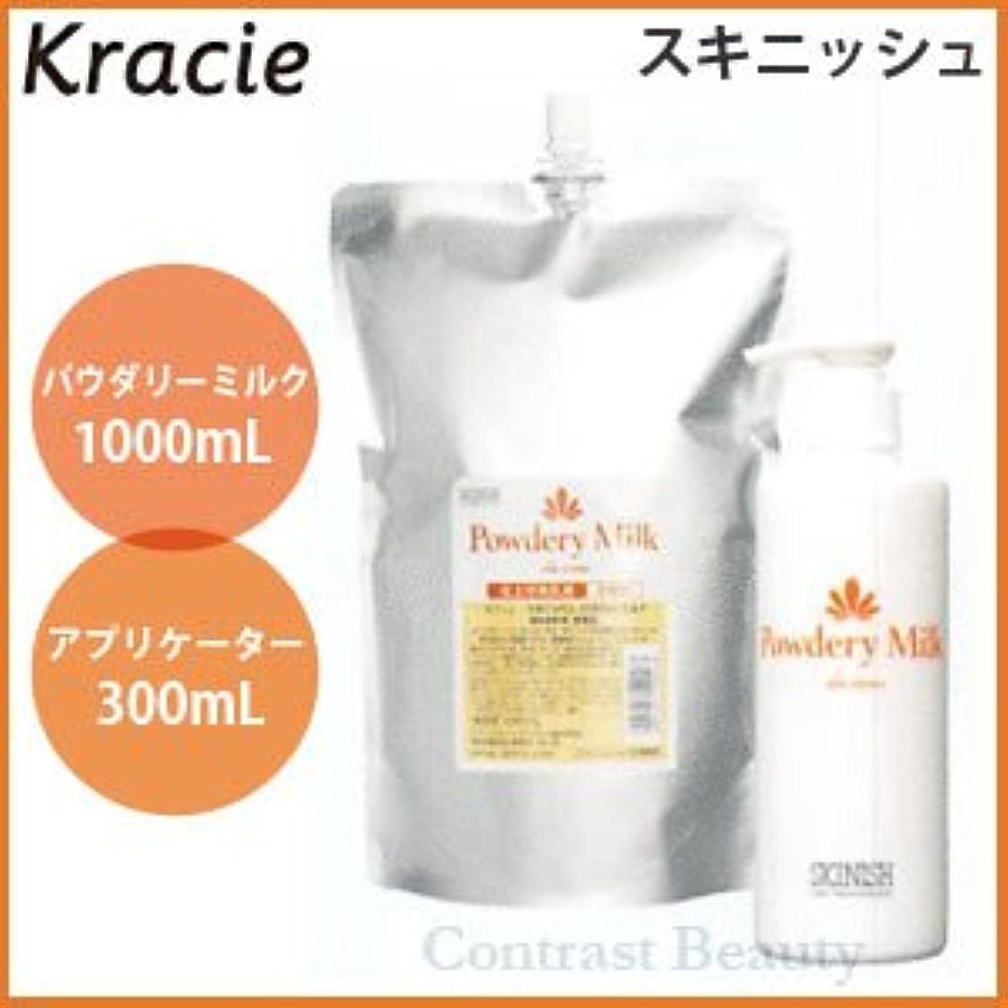 分類する増加するキルトクラシエ スキニッシュ パウダリーミルク 1000ml 詰替え用 & アプリケーター 300ml