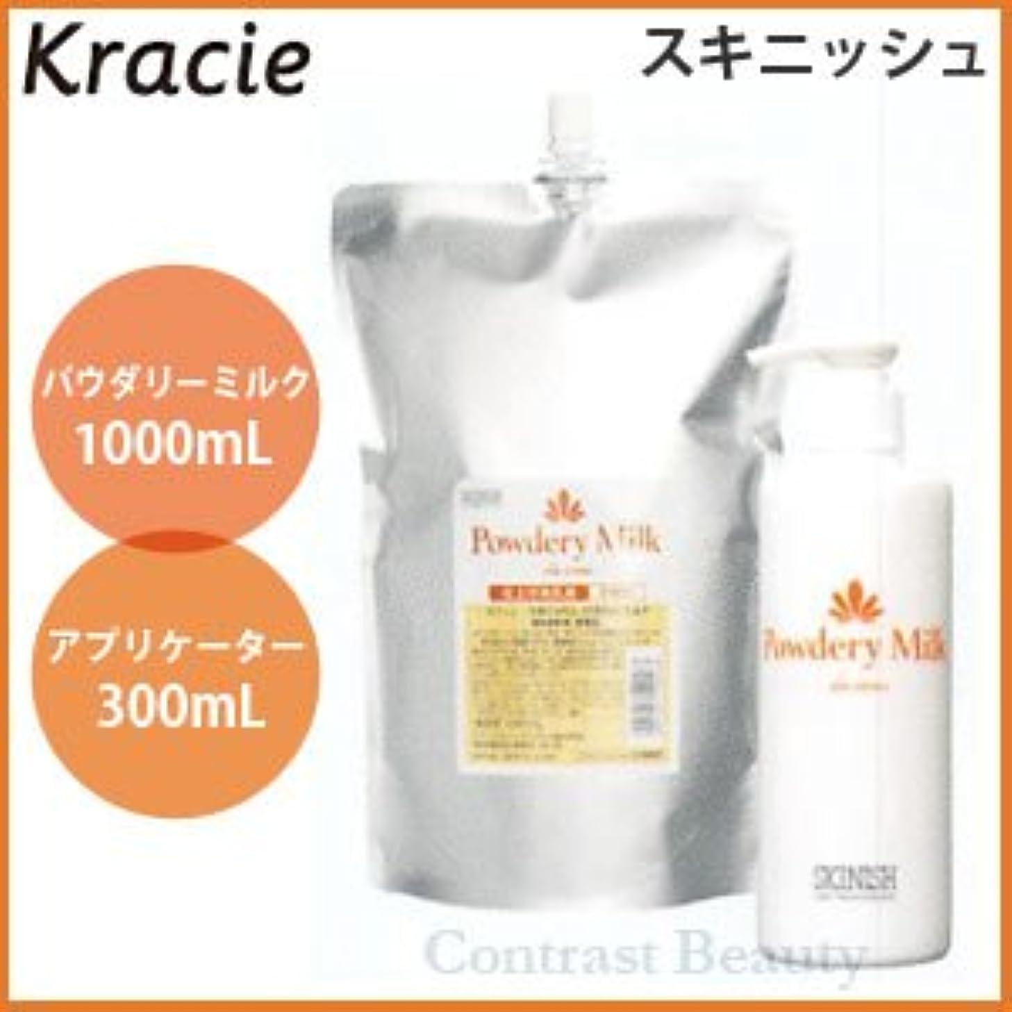 気づかないポンププランテーションクラシエ スキニッシュ パウダリーミルク 1000ml 詰替え用 & アプリケーター 300ml