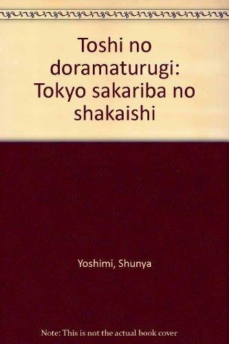 都市のドラマトゥルギー―東京・盛り場の社会史の詳細を見る