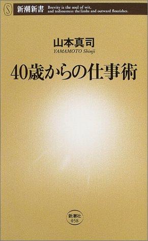40歳からの仕事術 (新潮新書)の詳細を見る