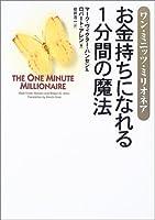 ワン・ミニッツ・ミリオネア――お金持ちになれる1分間の魔法