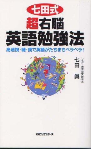 七田式超右脳英語勉強法 (〈ムック〉の本)の詳細を見る
