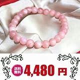【ピンクオパール ブレスレット 8mm】 恋愛運 家族円満 子宝 パワーストーン 天然石 ブレスレット