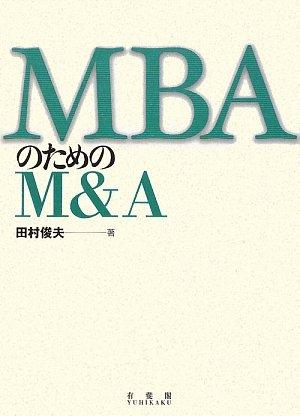 MBAのためのM&Aの詳細を見る