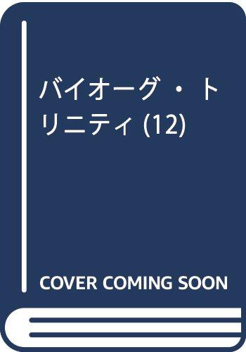 バイオーグ・トリニティ(12): ヤングジャンプコミックス