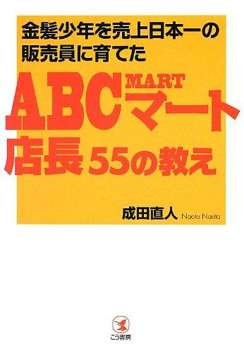 金髪少年を売上日本一の販売員に育てたABCマート店長55の教え