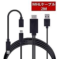 Micro USB HDMI 変換 アダプター MHL HDMI変換 ケーブル テレビへ映像伝送 出力 Andorid スマホの画面をテレビから出力 MT-BS009