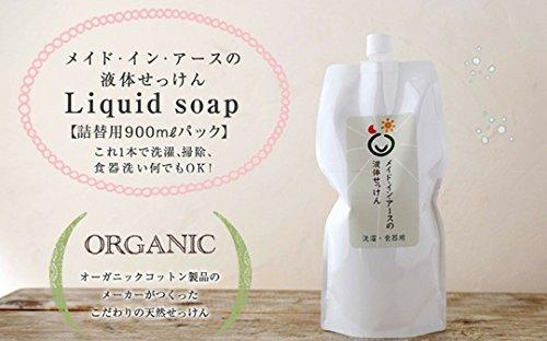 メイド・イン・アースの液体せっけん(洗濯・食器用) 詰替用 900ml