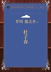 杜子春 (青空文庫POD(大活字版))