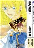 竜の遺言 3 (MBコミックス)