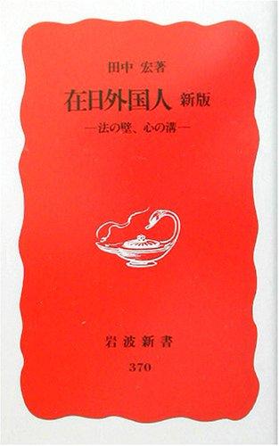 在日外国人 新版―法の壁、心の溝 (岩波新書)の詳細を見る