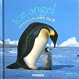 コウテイペンギンの幸せ (minibookseries)