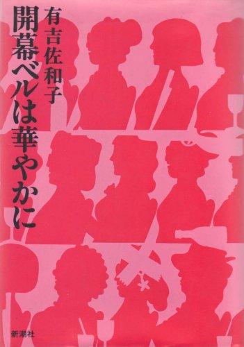 開幕ベルは華やかに (1982年)の詳細を見る