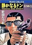 静かなるドン 56 (マンサンコミックス)