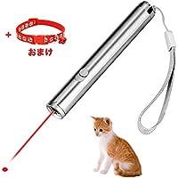 ペット用品 猫 LED ポインター 猫おもちゃ 電池式 多機能 ペンライト ミニLed懐中電灯 立派な最新版