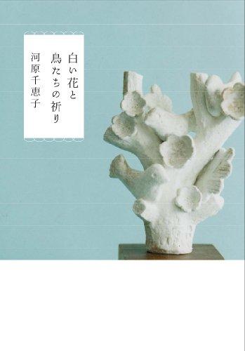 白い花と鳥たちの祈り / 河原 千恵子