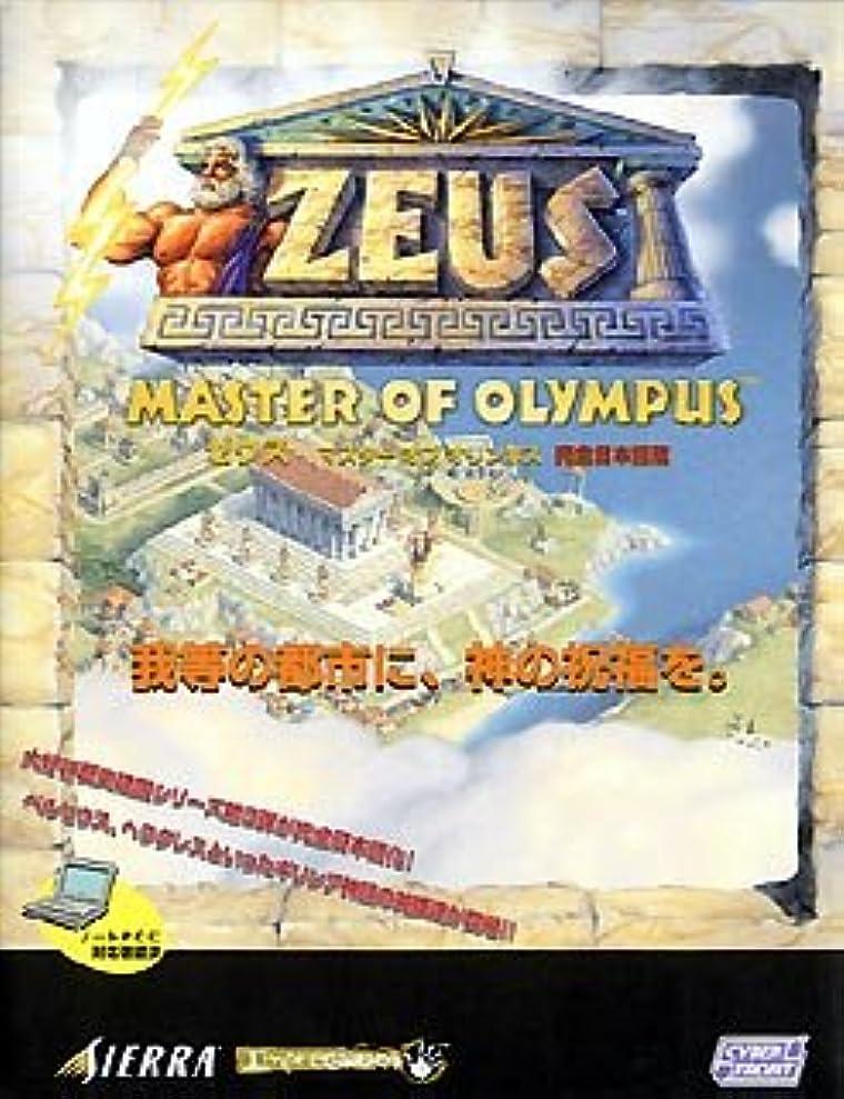 恐れる海嶺エンジンゼウス マスターオブオリンポス 完全日本語版