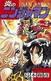 炎のニンジャマン 2 (少年サンデーコミックス)