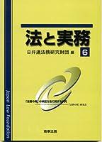 法と実務〈6〉「法曹の質」の検証方法に関する研究
