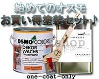 osmo color ワンコートオンリー0.75Lセット専用塗装具と専用洗浄液付 塗装用具:50mm巾専用刷毛 1241 オーク
