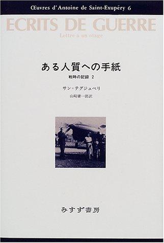 ある人質への手紙―戦時の記録〈2〉 (サン=テグジュペリ・コレクション)