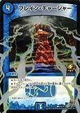 デュエルマスターズ ブレイン・チャージャー(プロモーションカード)/ 燃えろドギラゴン!!(DMR17)/ 革命編 第1章/シングルカード