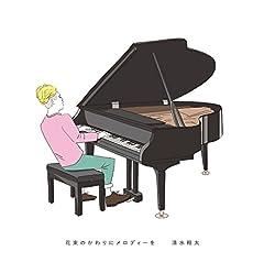 清水翔太「花束のかわりにメロディーを」のジャケット画像