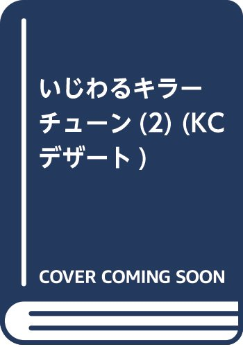 いじわるキラーチューン(2) (KC デザート)