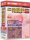 コリャ英和! 一発翻訳 2006 for Win