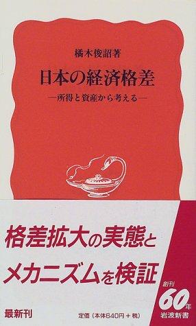 日本の経済格差―所得と資産から考える (岩波新書)の詳細を見る