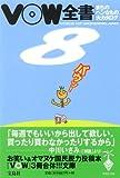 VOW全書〈8〉まちのヘンなもの大カタログ (宝島社文庫) 画像