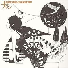 ASIAN KUNG-FU GENERATION「サイレン」の歌詞を収録したCDジャケット画像