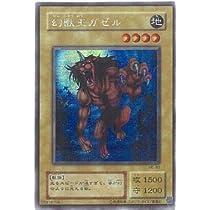 【遊戯王】 幻獣王ガゼル (シークレット) [ME-83]