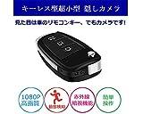 キーレス型カメラ 隠しカメラ i-pelay HD1080P 高画質 カーリモコン型超小型カメラ スパイカメラ ミニ防犯カメラ 多機能 赤外線ライト付き 暗視撮影 動体検知機能搭載 日本語取扱付き 画像
