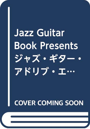 Jazz Guitar Book Presents ジャズ・ギター・アドリブ・エッセンス(CD付) (シンコー・ミュージックMOOK)