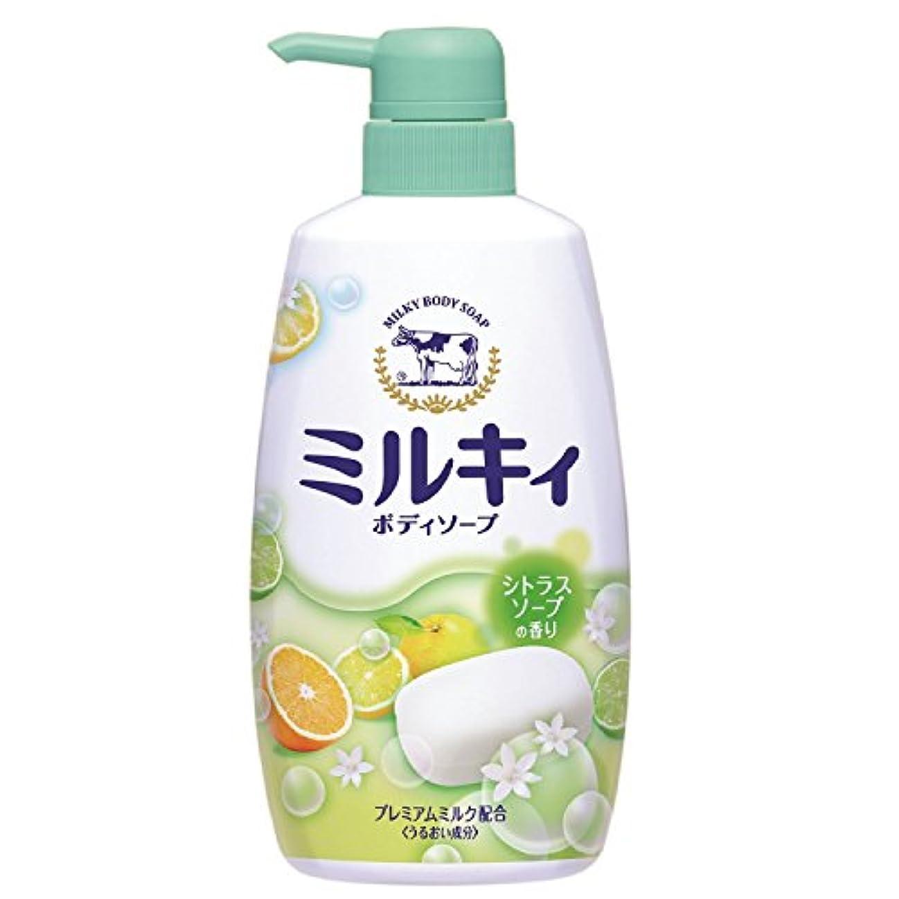 ボトル幻滅耕すミルキィボディソープシトラスソープの香り ポンプ  550mL
