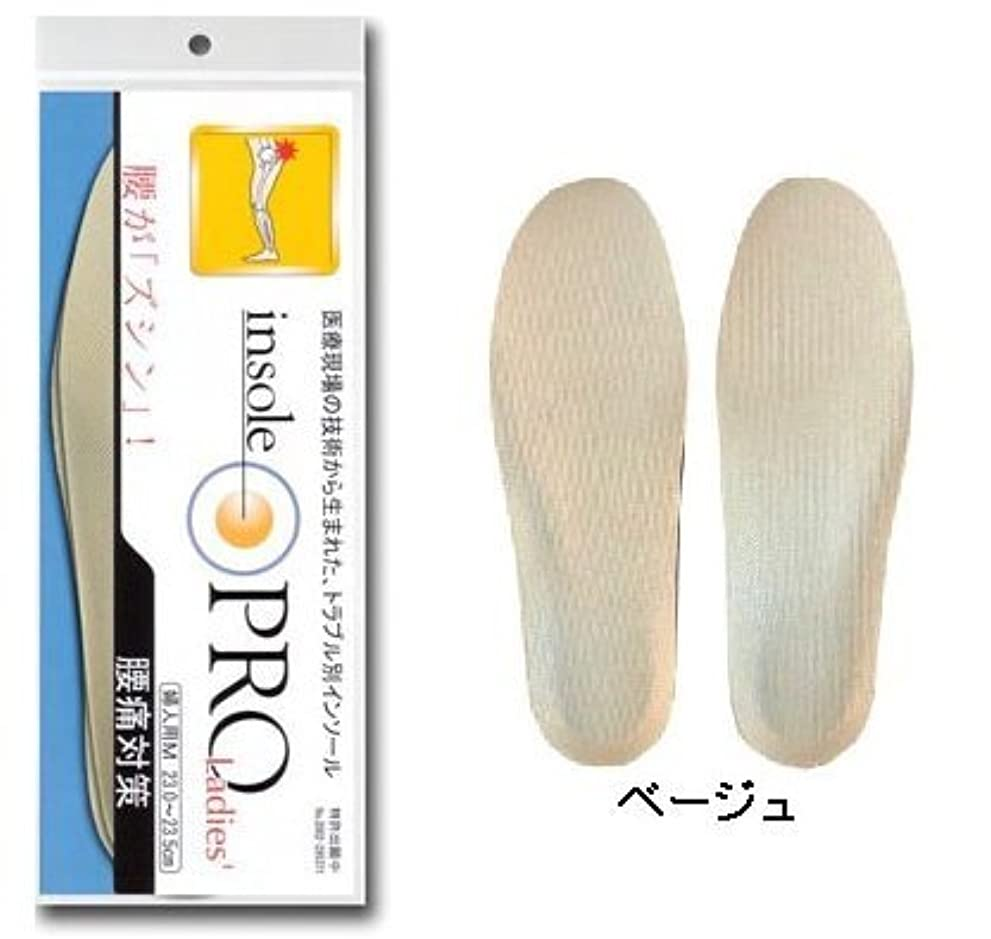 安いです鋸歯状告白インソールプロ「腰痛対策」 (女性用 L 24.0~25.0cm)