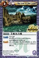 バトルスピリッツ 主無き古城 / 龍皇再誕(BSC22) / シングルカード / BSC22-102