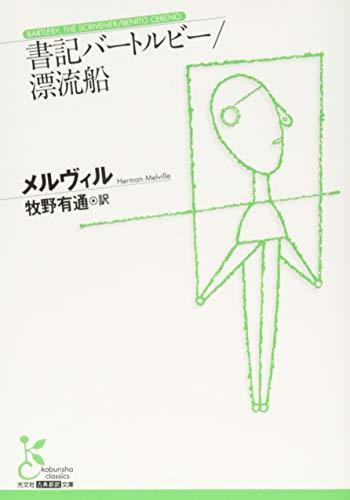 書記バートルビー/漂流船 (古典新訳文庫)(9784334753160)