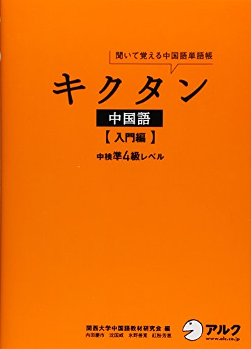 キクタン中国語【入門編】中検準4級レベル