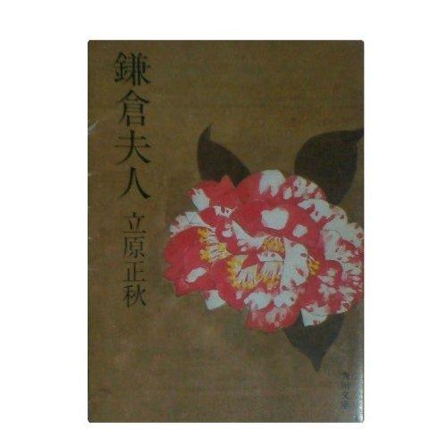 鎌倉夫人 (角川文庫 緑 298-20)の詳細を見る