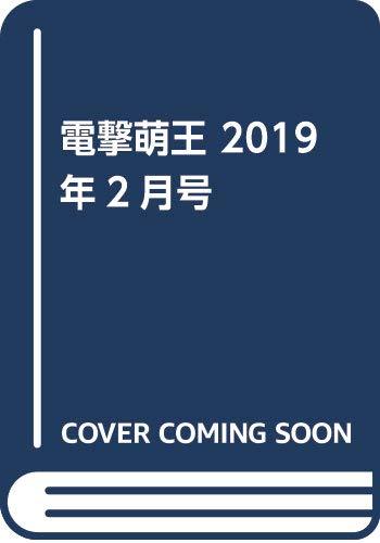 電撃萌王 2019年2月号