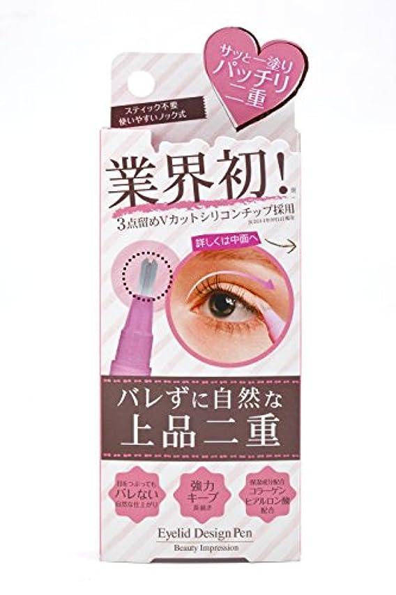 知覚できるドームもっともらしいビューティーインプレッション(Beauty Impression) アイリッドデザインペン 2ml (二重まぶた形成化粧品)