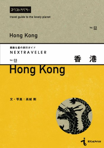 NEXTRAVELER(ネクストラベラー) vol.03 香港 (素敵な星の旅行ガイド) -