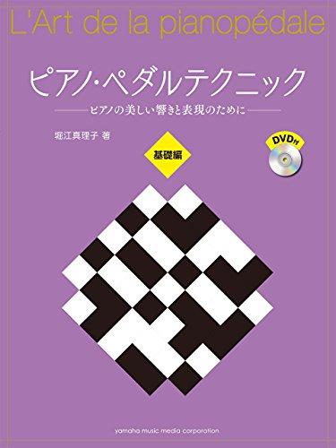 ピアノ・ペダルテクニック ~ピアノの美しい響きと表現のために~ 基礎編 【DVD付】